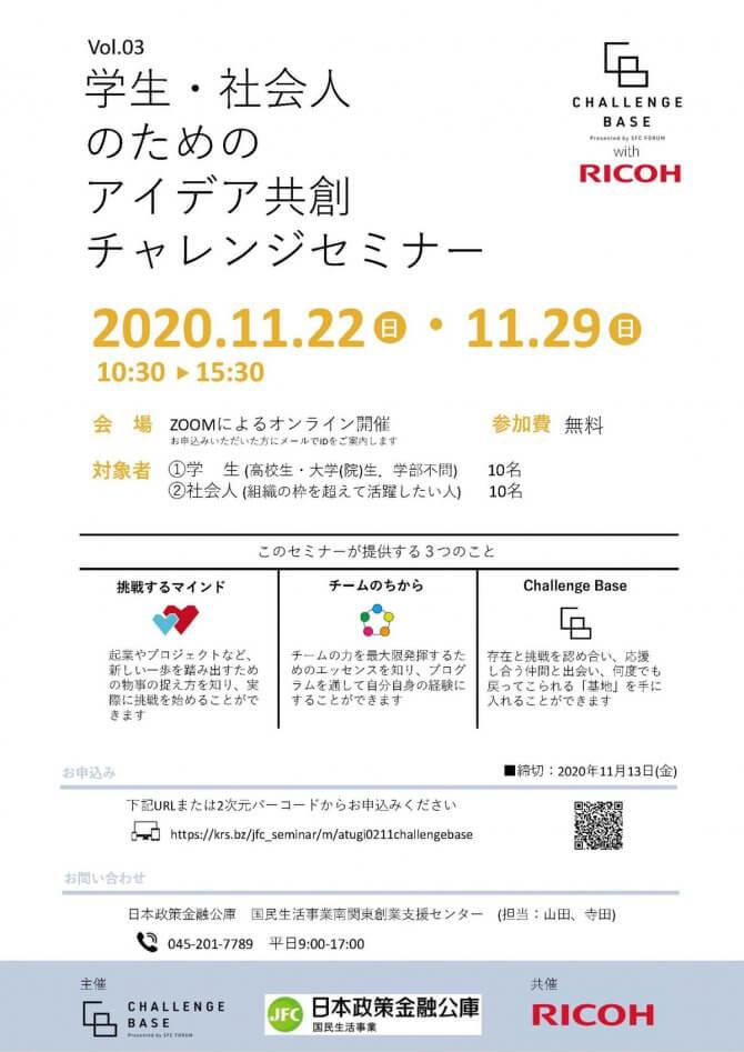 【11/22, 29】学生・社会人のためのアイデア共創チャレンジセミナー(オンラインセミナー)