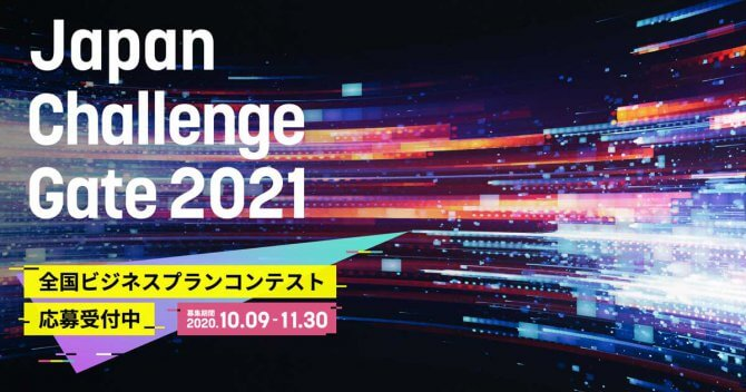 【締切11/30】Japan Challenge Gate 2021 ~全国ビジネスプランコンテスト~
