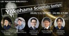 【11/30】Yokohama Scientists Spotlight(オンラインセミナー)