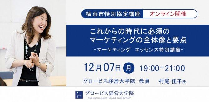 【12/7】マーケティング エッセンス特別講座~これからの時代に必須のマーケティングの全体像と要点~(オンラインセミナー)