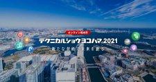【締切12/11】オンライン見本市テクニカルショウヨコハマ2021「横浜ものづくりゾーン」出展企業募集