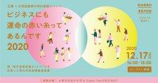 【12/17】2020年度内閣府共催「企業×女性起業家の取引促進イベント」(オンライン)