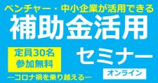 【1/12】ベンチャー・中小企業が活用できる補助金活用セミナー(オンライン)
