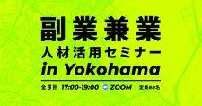 【12/14~全3回】副業・兼業人材活用セミナー in Yokohama(オンライン)