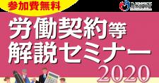 【12/16】労働契約等解説セミナー2020