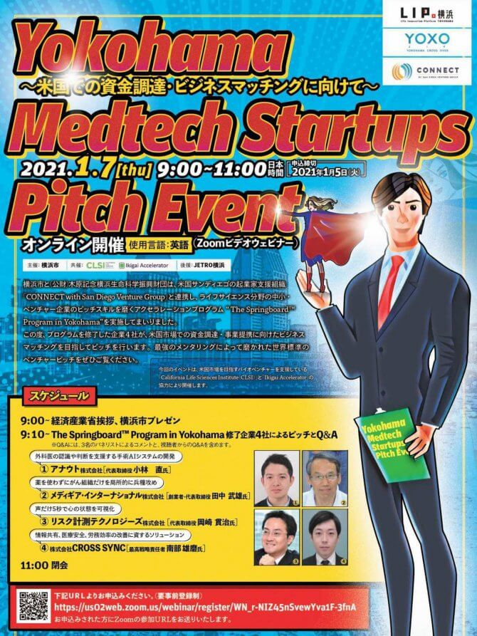 【1/7】Yokohama Medtech Startups Pitch Event(オンライン)