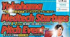 【1/7】Yokohama Medtech Startups Pitch Event(オンライン)