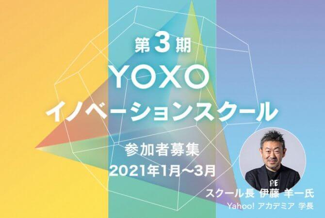 【1/21~全13回】世界を変えるビジネスを横浜から。第3期「YOXOイノベーションスクール」開講!