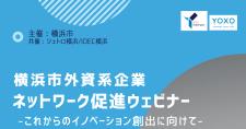 【1/21】横浜市主催 外資系企業ネットワーク促進ウェビナー(外資系企業以外の横浜企業の皆様も歓迎!)