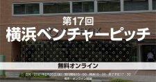 【締切1/29】「第17回横浜ベンチャーピッチ」登壇企業募集