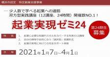 【1/7~全12回】ISO横浜「起業実現ゼミ24」