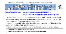【1/14】「第9回アジア・スマートシティ会議がいよいよ開催間近!~ビジネスマッチング情報をいち早くお届けします~(オンライン)」第34回Y-PORTワークショップ