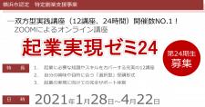 【1/28~全12回】ISO横浜「起業実現ゼミ24」(オンライン)