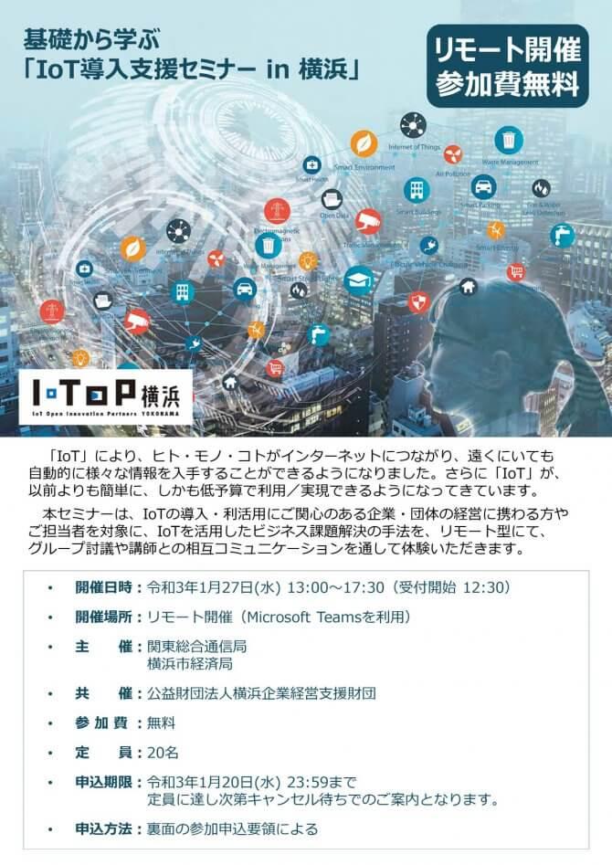 【1/27】基礎から学ぶ「IoT導入支援セミナーin横浜」-IoTを活用したビジネス課題の解決手法を学びます-(オンライン)