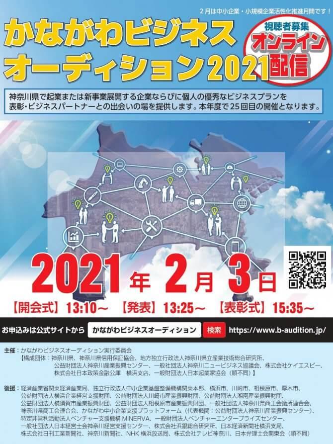 【2/3】かながわビジネスオーディション2021(オンライン)