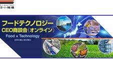 【3/8~】フードテクノロジーCEO商談会(オンライン)