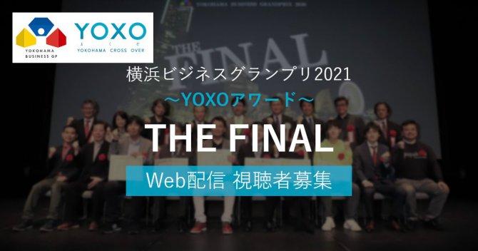【2/20】横浜ビジネスグランプリ2021~YOXOアワード~THE FINAL Web配信視聴者募集