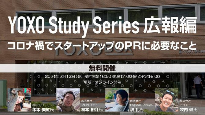 【2/12】YOXO Study Series 広報編 ~コロナ禍でスタートアップのPRに必要なこと~