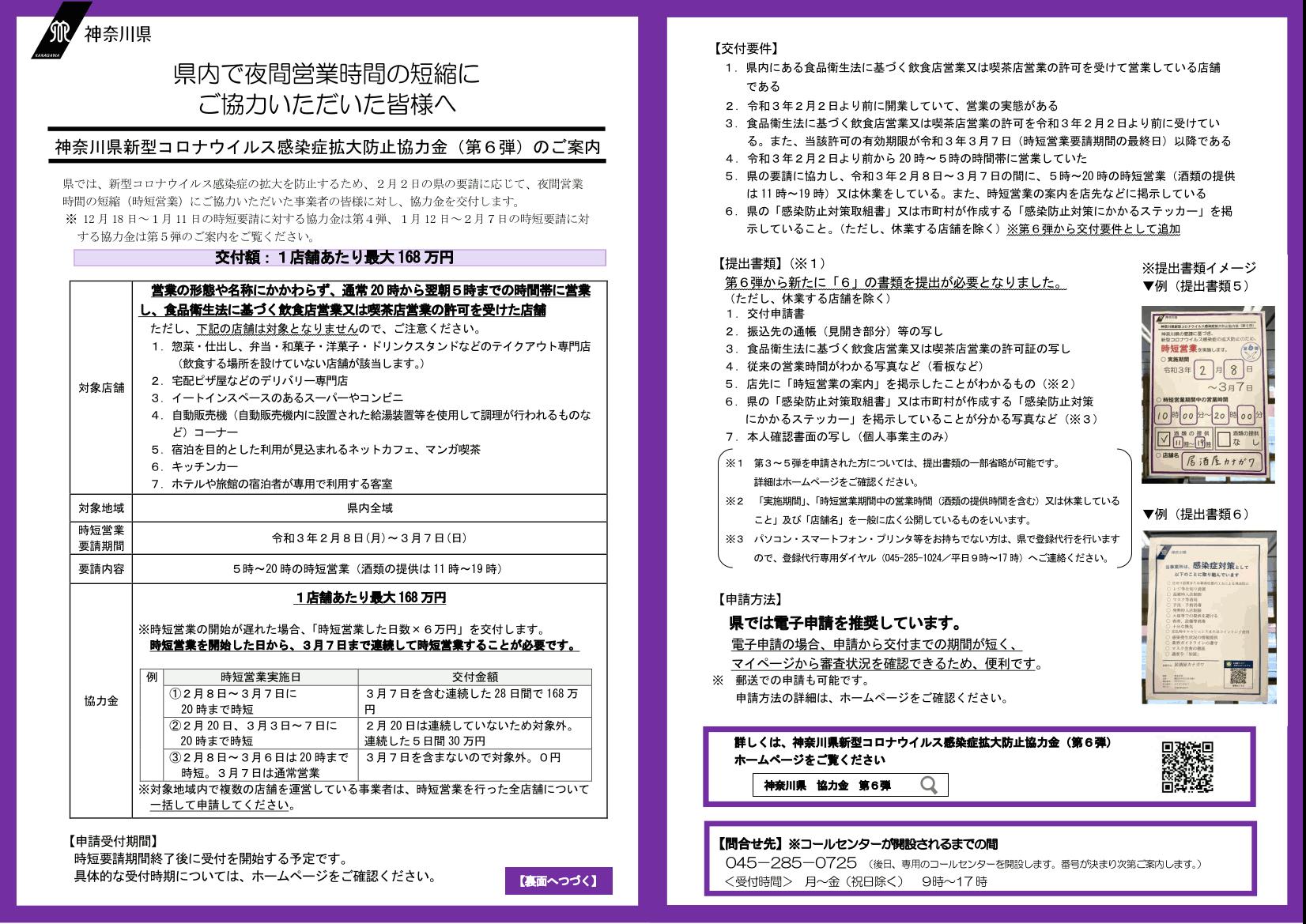 協力 金 5 神奈川 弾 第