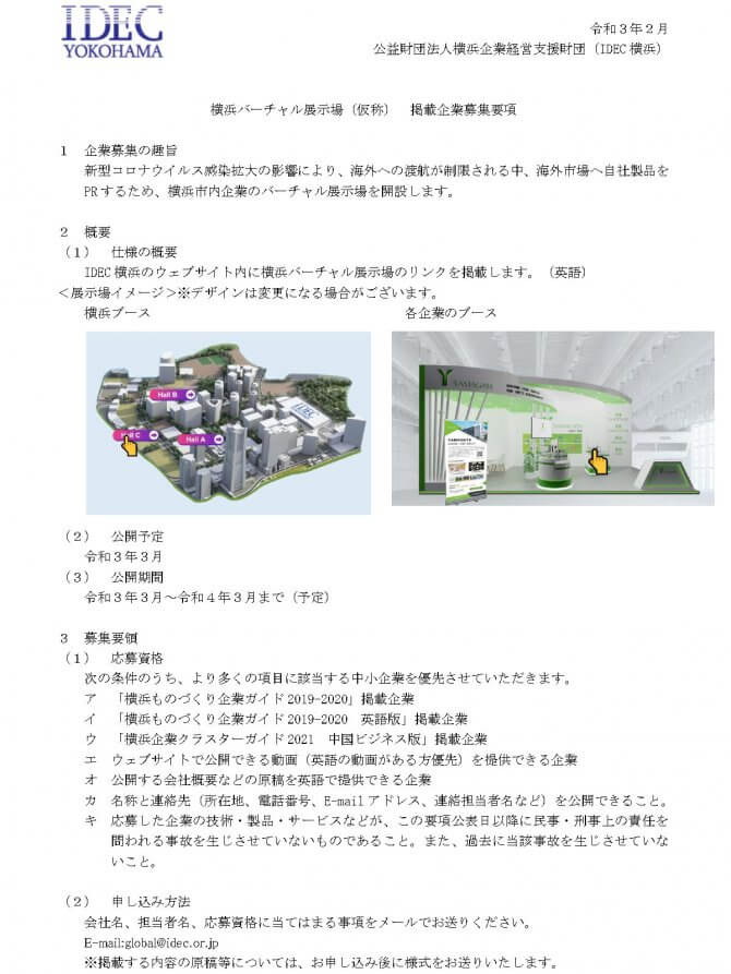 【締切2/19】横浜バーチャル展示場(仮称)掲載企業募集