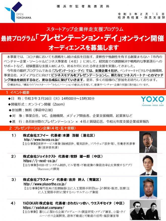 【3/16】スタートアップ企業伴走支援プログラム「プレゼンテーション・デイ」オーディエンスを募集します(オンライン)