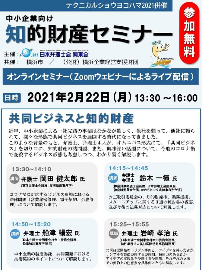 【2/22】共同ビジネスと知的財産(オンライン)