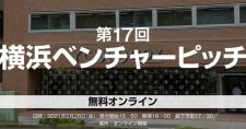 【2/26】第17回横浜ベンチャーピッチ(オンライン)
