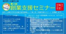 【3/2~全4回】第2回創業支援セミナー(会場またはオンライン)
