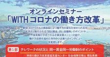 【締切3/10】「WITHコロナの働き方改革」配信中(オンライン)