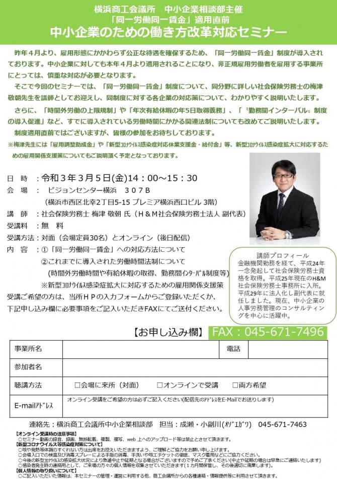 【3/5】「同一労働同一賃金」適用直前「中小企業のための働き方改革対応セミナー」(会場またはオンライン)