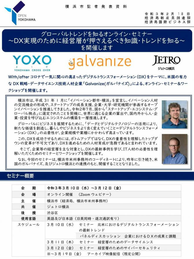 【3/10~3/12】グローバルトレンドを知るオンライン・セミナー ~DX実現のために経営層が押さえるべき知識・トレンドを知る~