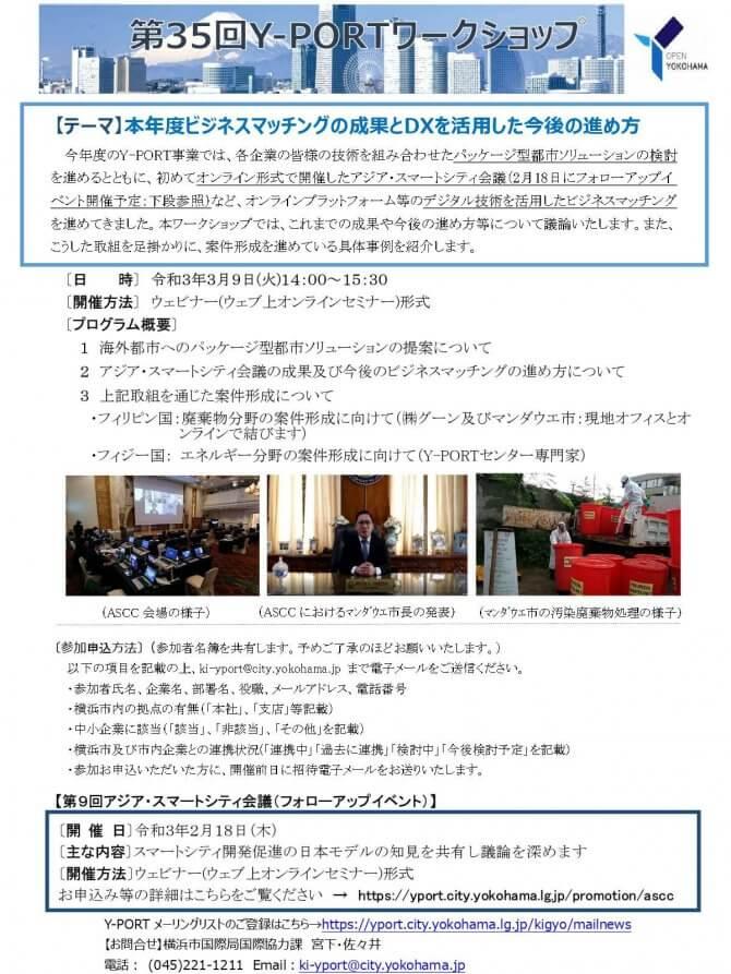 【3/9】「本年度ビジネスマッチングの成果とDXを活用した今後の進め方(オンライン)」第35回Y-PORTワークショップ