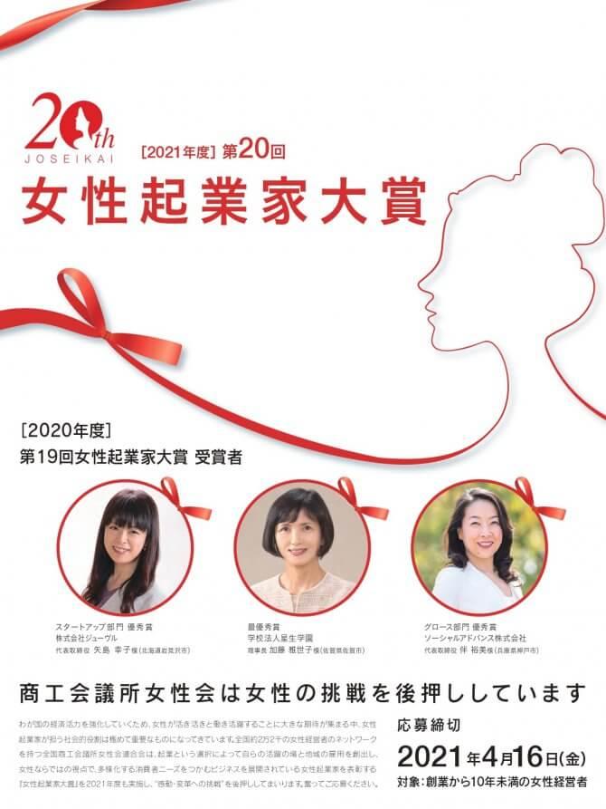 【締切4/16】第20回女性起業家大賞