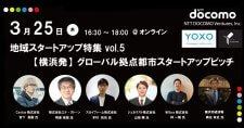 【3/25】グローバル拠点都市スタートアップピッチ(オンライン)
