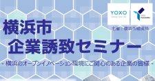 【3/22】横浜市企業誘致セミナー~横浜のオープンイノベーション環境にご関心のある企業の皆様~(オンライン)