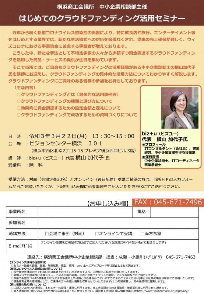 【3/22】はじめてのクラウドファンディング活用セミナー(会場またはオンライン)