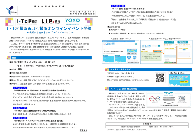 【3/23~3/26】I・TOP横浜&LIP.横浜オンラインイベント ~横浜から始まるオープンイノベーション~