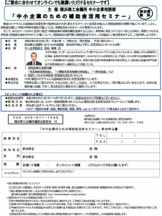 【3/29】中小企業のための補助金活用セミナー(会場またはオンライン)