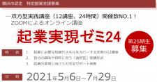 【5/6~全12回】起業実現ゼミ24(オンライン)