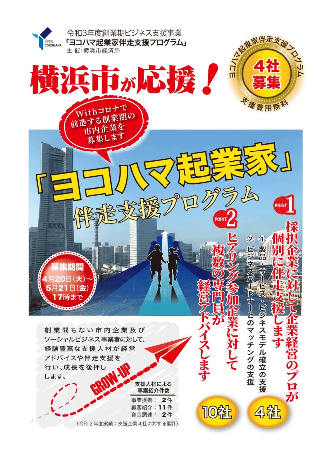 【締切5/21】創業期の横浜市内企業を募集!ヨコハマ起業家伴走支援プログラム