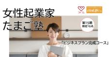 【6/5~全5回】女性起業家たまご塾第15期「ビジネスプラン完成コース」