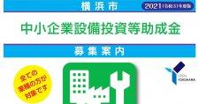 【締切7/2】市内中小企業者が行う生産性向上のための設備投資に対し、経費の一部を助成します【中小企業設備投資等助成金】