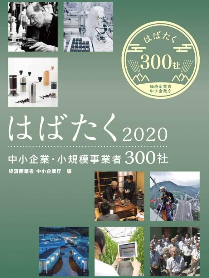 取組事例集『はばたく中小企業・小規模事業者300社』2020が公開されています