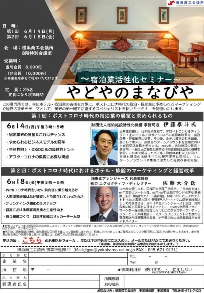 【6/14~全2回】宿泊業活性化セミナー~やどやのまなびや~