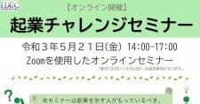 【5/21】起業チャレンジセミナー(オンライン)
