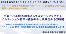 【5/18】オンラインイベント「グローバル拠点都市としてステージアップするイノベーション都市・横浜」を開催します