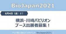 【締切6/4】BioJapan2021「横浜・川崎パビリオン」出展企業の募集