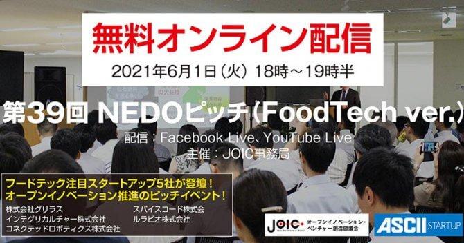 【6/1】第39回NEDOピッチ(FoodTech ver.)(オンライン)