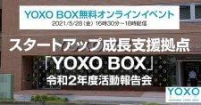 【5/28】スタートアップ成長支援拠点「YOXO BOX」令和2年度活動報告会(オンライン)