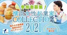 【締切6/21】市内百貨店・大型商業施設に出店のチャンス「横浜女性起業家COLLECTION2021」出展者募集-オンライン展示会-